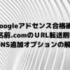 2021年8月 Googleアドセンス合格後にはお名前.comの有料の「URL転送機能」と「DNSオプション設定」の解約しよう