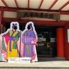 【福岡県太宰府】令和で大人気!「梅花の宴」ジオラマのある太宰府展示館⑤