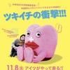 PMS持ちなら必見!「生理ちゃん」の映画化作品、11月8日公開