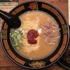 【今週のラーメン3730】 一蘭 西新宿店 (東京・ 新宿西口) ラーメン+きくらげ 〜豚骨不使用のミラクル豚骨フィーリング!一回食っとけオモロイ一杯!