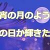 「今宵の月のように」いつの日か輝きたい!宮本浩次さんの歌に力をもらう