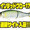 【ガンクラフト】人気のルアーデザインの抱き枕「ジョインテッドクロー1780」通販サイト入荷!