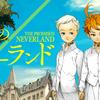 アニメ『約束のネバーランド』DVD・Blu-ray第1巻リリース情報。