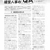 記事公開: 福利厚生の考え方 「月刊 人事マネジメント クラウド人事部長に聞く経営人事のQ&A」