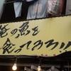 エビ好きも嫌いな人も見ない方がいいかも。怒涛のエビ祭りを西新宿でお見舞いされる[俺の魚を食ってみろ!!]
