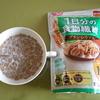 【日清シスコ ブラウンシリアル 体験談】食物繊維がたっぷり詰まったシリアルを紹介