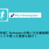 【実際に使った】Runkeeper(ランキーパー)の使い方を解説!登録方法や使った感想もご紹介