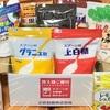 三井製糖【株主優待】9種類の大量砂糖が到着☆3000円相当の中身2020年