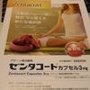 クローン病治療薬「ゼンタコートカプセル」の勉強会に行ってきました。