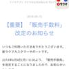 【速報】フリマアプリ「ラクマ」、販売手数料を無料から3.5%に改定