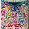 映画プリキュアスーパースターズ! のDVD、Blu-rayが7月11日発売!