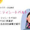【妊娠中のシートベルト】マタニティシートベルトの紹介|少しの工夫でシートベルト装着が楽になる方法も画像付きで紹介