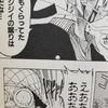 ワンピースブログ[十巻] 第84話〝ゾンビ〟