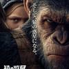 映画感想 - 猿の惑星:聖戦記(2017)