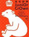 初級クラウン英和辞典と和英辞典をそれぞれ追加で買ってみたけれど【小4息子】