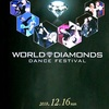 World Diamonds Dance Festival(その3)