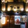 【東岡崎】鶏ざんまい 十四郎 に行ってきました!【居酒屋開拓】
