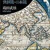 最近読んだ本:『地図の歴史 世界篇・日本篇』『興亡の世界史 人類文明の黎明と暮れ方 』『中国の大盗賊・完全版』