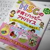 HSCの子育てハッピーアドバイス/明橋大二 著 を読んで
