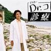 下甑島へ、コールメディカルクリニック福岡から医師派遣