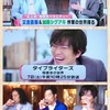 めざましテレビ 4月4日 ~加藤シゲアキ~
