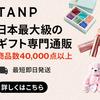1月10日!楽天ショップお得情報 No.6