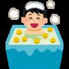 ゆず湯に入って ババンバ  バンバンバン♪