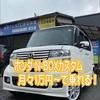 中古車リース「サブスク」でNBOXカスタムに月々1万円〜乗れる!