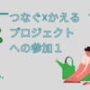 【就労支援】つなぐ☓かえるプロジェクト1…説明会への参加【コンサル】