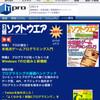 日経ソフトウェア6月号の表紙にバックギャモン しかし・・・