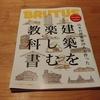 建築を楽しむ教科書