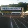 第24回奥武蔵ウルトラマラソン完走