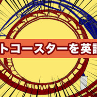 ジェットコースターって和製英語?関連英語もご紹介します!