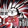 【黒歴史】mixiの日記の公開範囲を一括で「非表示」にしてしまう方法【封印】