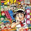 【ネタバレ感想】週刊少年ジャンプ 2020年31号