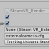 [SteamVR]プレハブの設定項目