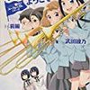 武田綾乃「響け!ユーフォニアムシリーズ 立華高校マーチングバンドへようこそ」を読む