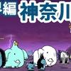魔界編 - 神奈川県【解放Lv.29攻略】にゃんこ大戦争
