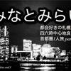 【みなとみらい21】都会好きの札幌市民が四六時中心地良かった首都圏1人旅 part10