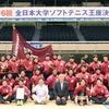 2016年度全日本大学ソフトテニス王座決定戦 全結果