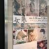 2019年5月10日(金)/FEI ART MUSEUM YOKOHAMA