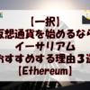 【一択】仮想通貨を始めるならイーサリアムをおすすめする理由3選【Ethereum】
