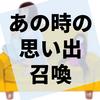 演劇『メモリー×メモリー』の感想(ネタバレあり)