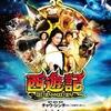 中国・香港映画『西遊記~はじまりのはじまり~』を見てたらいきなり『Gメン'75』のテーマが流れた