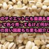 アラサーのダイエットにも最適&美味しい!もち麦って色々売ってるけど何が違うの?コスパの良い国産もち麦も紹介します!