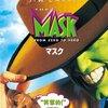 『マスク』感想・紹介・レビュー【ノンストップハイテンション】