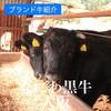 【なにわ黒牛】大阪