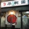 平和園 流川店 [ラーメン・広島市中区]