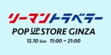店長就任!12/10(日)、リーマントラベラー POP UP STORE GINZA オープン!
