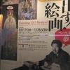 動き出す!絵画 ペール北山の夢ーモネ、ゴッホ、ピカソらと大正の若き洋画家たちー@東京ステーションギャラリー